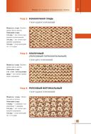 100 узоров для вязания на спицах — фото, картинка — 3