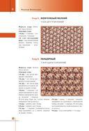 100 узоров для вязания на спицах — фото, картинка — 4