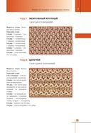 100 узоров для вязания на спицах — фото, картинка — 5