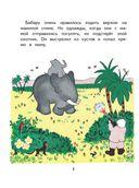 Приключения Бабара — фото, картинка — 8
