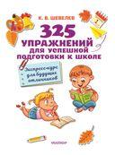 325 упражнений для успешной подготовки к школе — фото, картинка — 1