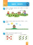 325 упражнений для успешной подготовки к школе — фото, картинка — 7
