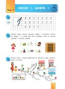 325 упражнений для успешной подготовки к школе — фото, картинка — 9