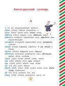 Англо-русский русско-английский словарь с произношением — фото, картинка — 2