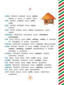 Англо-русский русско-английский словарь с произношением — фото, картинка — 8