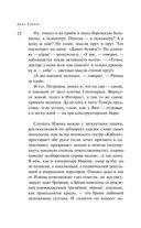 Наполеонов обоз. Книга 1. Рябиновый клин — фото, картинка — 11
