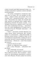 Наполеонов обоз. Книга 1. Рябиновый клин — фото, картинка — 12