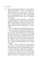 Наполеонов обоз. Книга 1. Рябиновый клин — фото, картинка — 13