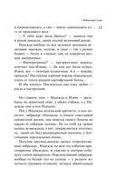 Наполеонов обоз. Книга 1. Рябиновый клин — фото, картинка — 14