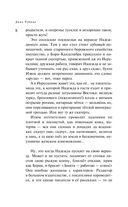 Наполеонов обоз. Книга 1. Рябиновый клин — фото, картинка — 7
