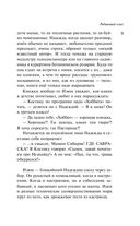 Наполеонов обоз. Книга 1. Рябиновый клин — фото, картинка — 8