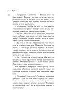 Наполеонов обоз. Книга 1. Рябиновый клин — фото, картинка — 9