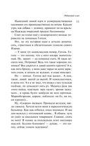 Наполеонов обоз. Книга 1. Рябиновый клин — фото, картинка — 10