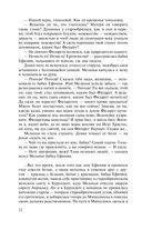 Черный тополь. Сказания о людях тайги — фото, картинка — 12