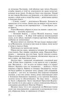 Черный тополь. Сказания о людях тайги — фото, картинка — 14