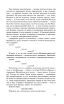 Черный тополь. Сказания о людях тайги — фото, картинка — 15