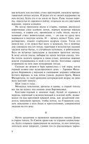 Черный тополь. Сказания о людях тайги — фото, картинка — 4