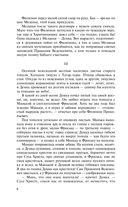 Черный тополь. Сказания о людях тайги — фото, картинка — 6