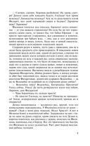 Черный тополь. Сказания о людях тайги — фото, картинка — 9