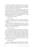 Суперпамять за семь шагов. Книга-тренинг — фото, картинка — 6