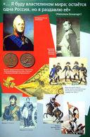 Отечественная война 1812 года. Демонстрационный материал — фото, картинка — 1