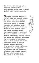 Сказки. Руслан и Людмила — фото, картинка — 12