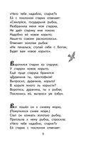 Сказки. Руслан и Людмила — фото, картинка — 8