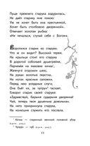 Сказки. Руслан и Людмила — фото, картинка — 10