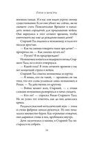Доктор Кто. Герои и монстры — фото, картинка — 12