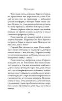 Доктор Кто. Герои и монстры — фото, картинка — 13