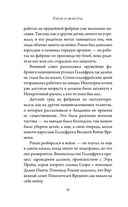 Доктор Кто. Герои и монстры — фото, картинка — 8