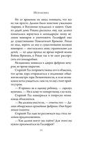 Доктор Кто. Герои и монстры — фото, картинка — 9