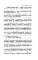Альтист Данилов (м) — фото, картинка — 12