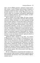 Альтист Данилов (м) — фото, картинка — 14