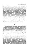 Альтист Данилов (м) — фото, картинка — 8