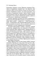 Альтист Данилов (м) — фото, картинка — 9