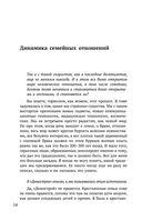Правила жизни: психология — фото, картинка — 12