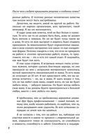 Правила жизни: психология — фото, картинка — 6