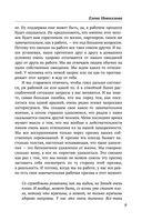 Правила жизни: психология — фото, картинка — 7