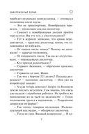 Замороженный взрыв (м) — фото, картинка — 6