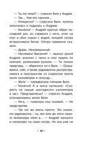 Обыкновенная Мемба — фото, картинка — 12