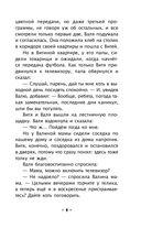 Обыкновенная Мемба — фото, картинка — 8
