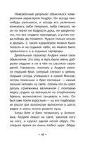 Обыкновенная Мемба — фото, картинка — 10