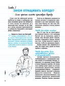 Борода — фото, картинка — 5
