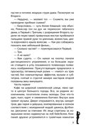 Оживший (м) — фото, картинка — 6