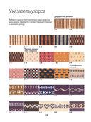 Библия многоцветных узоров Fair Isle — фото, картинка — 1