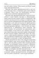 Дар Мидаса — фото, картинка — 5
