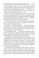 Дар Мидаса — фото, картинка — 6