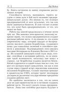 Дар Мидаса — фото, картинка — 3