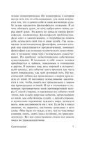 Самопознание (м) — фото, картинка — 6